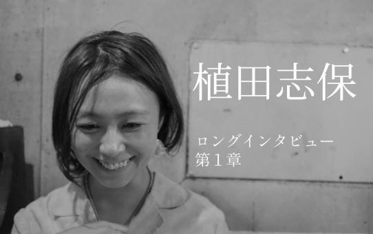 植田志保 ロングインタビュー 第1章