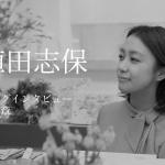 植田志保 ロングインタビュー 第3章