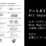 """ルネ・マグリット(1898-1967) その2 言葉とイメージ """"Les mots et les images"""""""