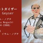 イサム・ノグチ(1904-1988) その1 名前、イサム・ノグチ