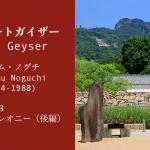 イサム・ノグチ(1904-1988) その3 母、レオニー(後編)