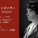 イサム・ノグチ(1904-1988) その2 母、レオニー(前編)