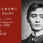 イサム・ノグチ(1904-1988) その4 父、米次郎