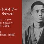 イサム・ノグチ(1904-1988) その4 父、米次郎(前編)