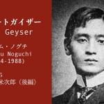 イサム・ノグチ(1904-1988) その5 父、米次郎(後編)