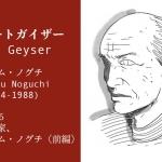 イサム・ノグチ(1904-1988) その6 彫刻家、イサム・ノグチ(前編)